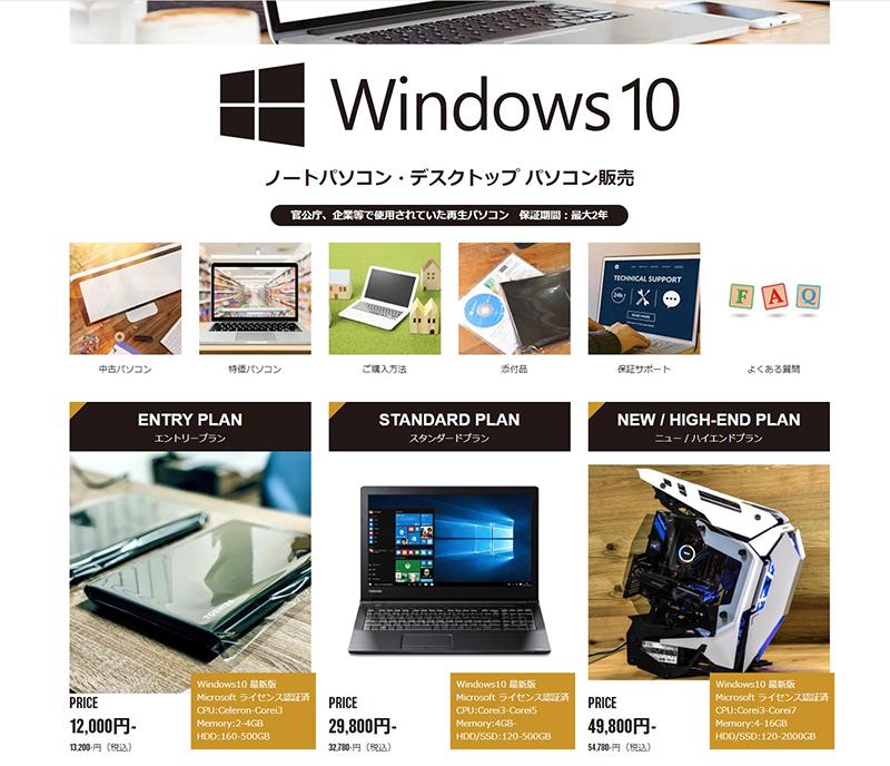 ノートパソコン・デスクトップパソコン販売